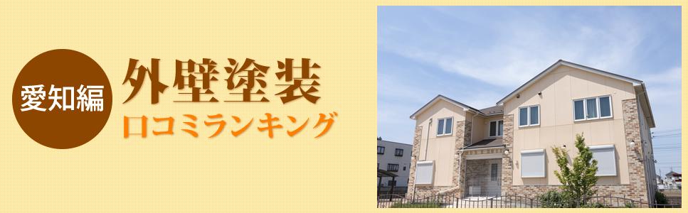 口コミで選ぶ愛知・名古屋の外壁塗装